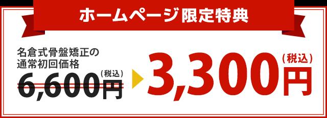名倉式骨盤矯正の通常初回価格6600円が3300円!