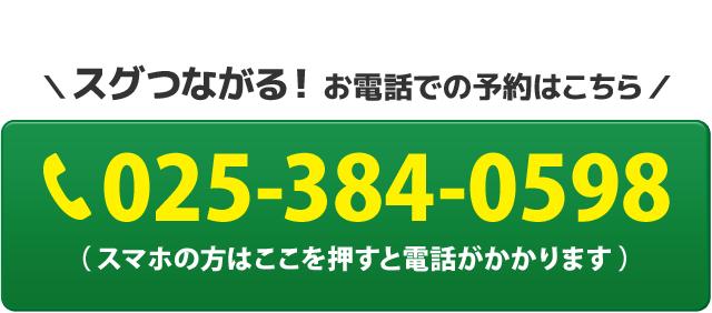 電話番号:025-384-0598