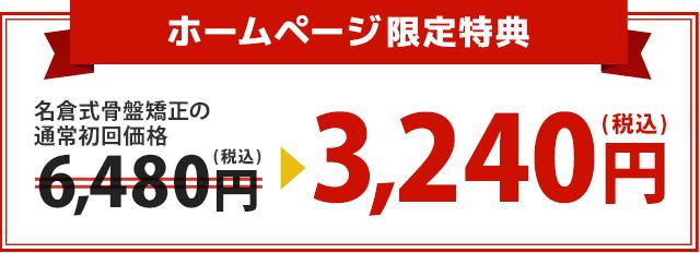 名倉式骨盤矯正の通常初回価格6480円が3240円!