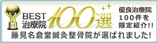 優良治療院100選に藤見名倉堂鍼灸整骨院が選ばれました