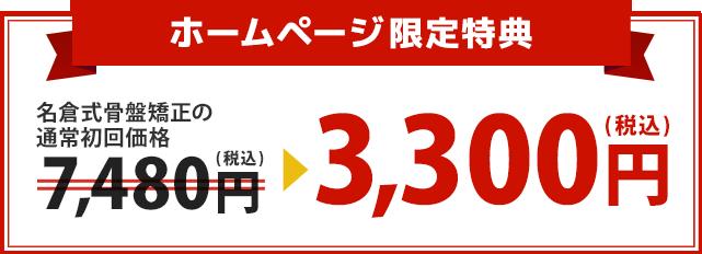 名倉式骨盤矯正の通常初回価格7480円が3300円!
